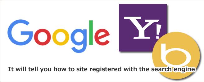 検索エンジンにサイト登録する方法教えます