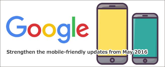 モバイルフレンドリーアップデートを2016年5月から強化予定