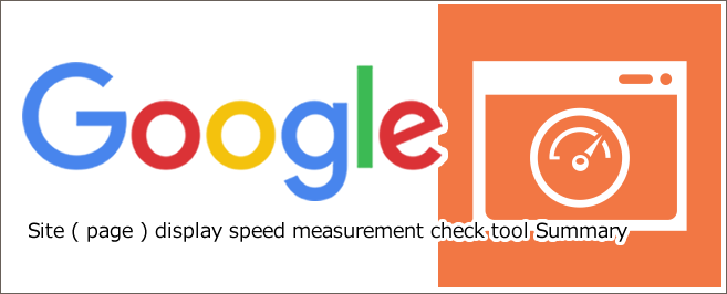 【Google推奨】サイト(ページ)表示速度計測チェックツールまとめ