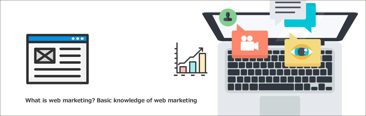 Webマーケティングとは?Webマーケティングの基礎知識について