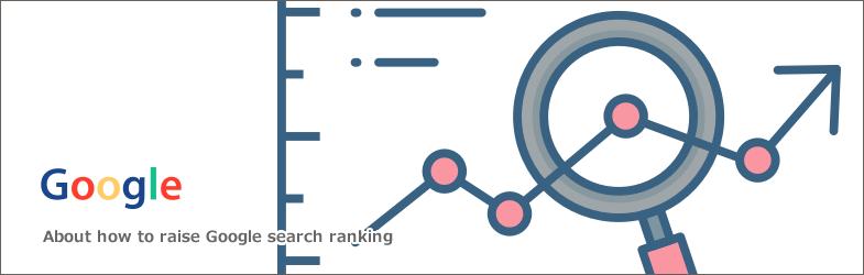 Googleの検索順位を上げる方法について