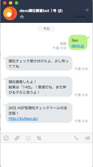 devo順位調査botで「SEO」「devo.jp」で調査してみた。