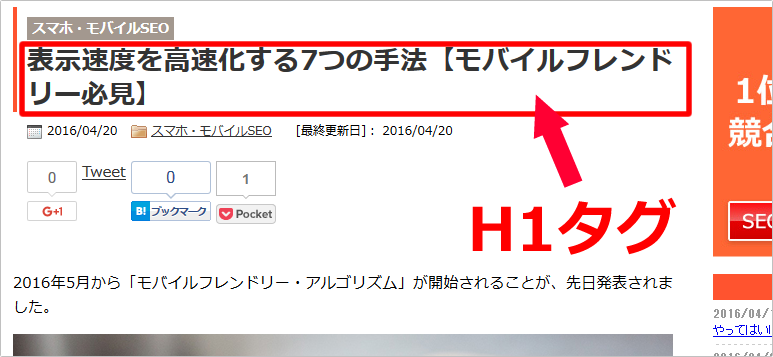 seoconsul.jp SEO対策ブログ記事 h1タグ設定事例