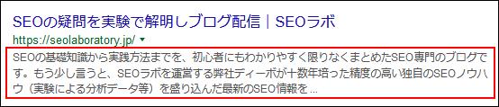 検索結果で表示されたmeta description