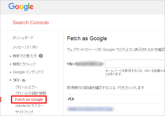 Fetch As Google イメージ