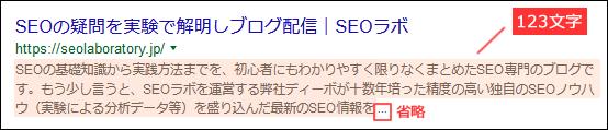 PC(デスクトップ)で検索したときに表示されるmeta descriptionの文字数(SEOラボの場合)