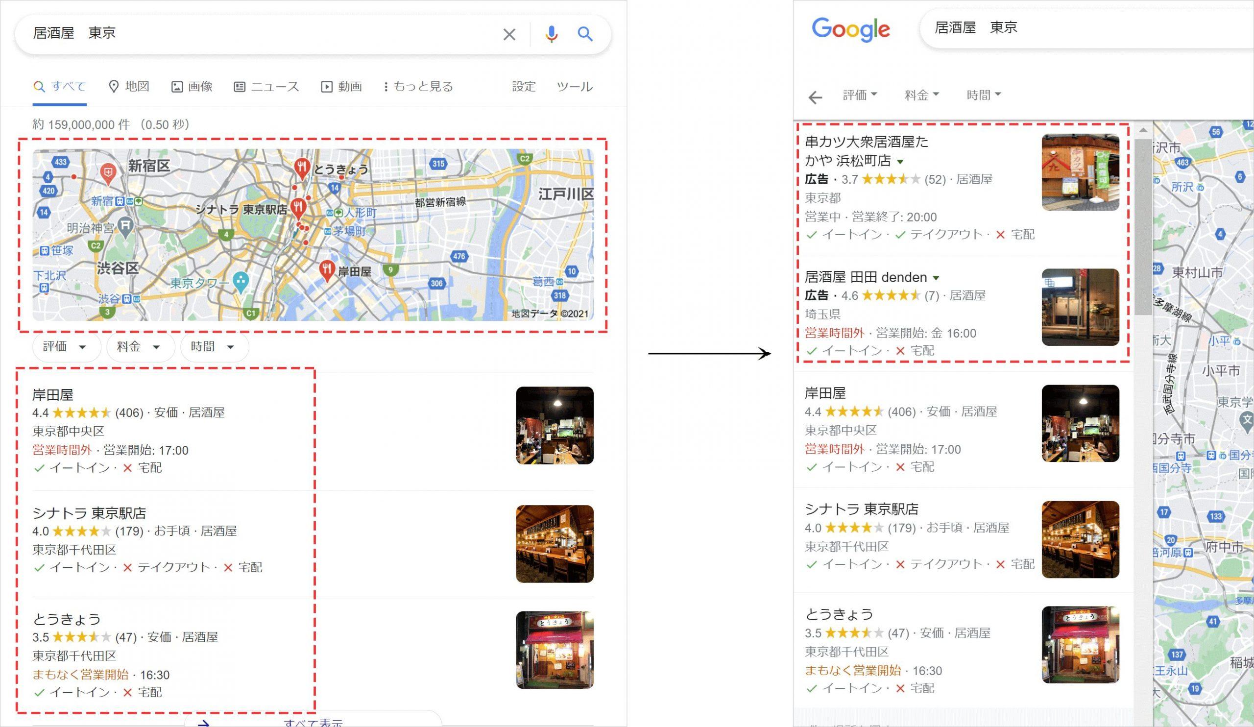 ローカル検索は、ローカル検索広告が表示される