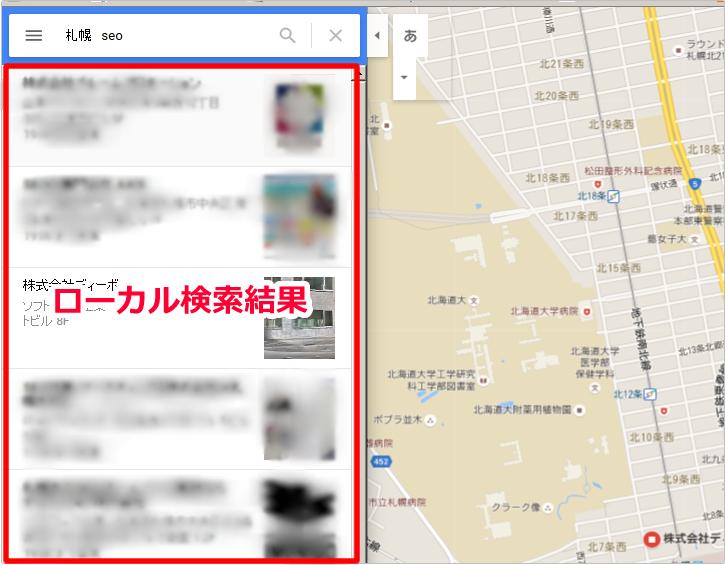 Googleマップから「札幌 seo」で検索した場合