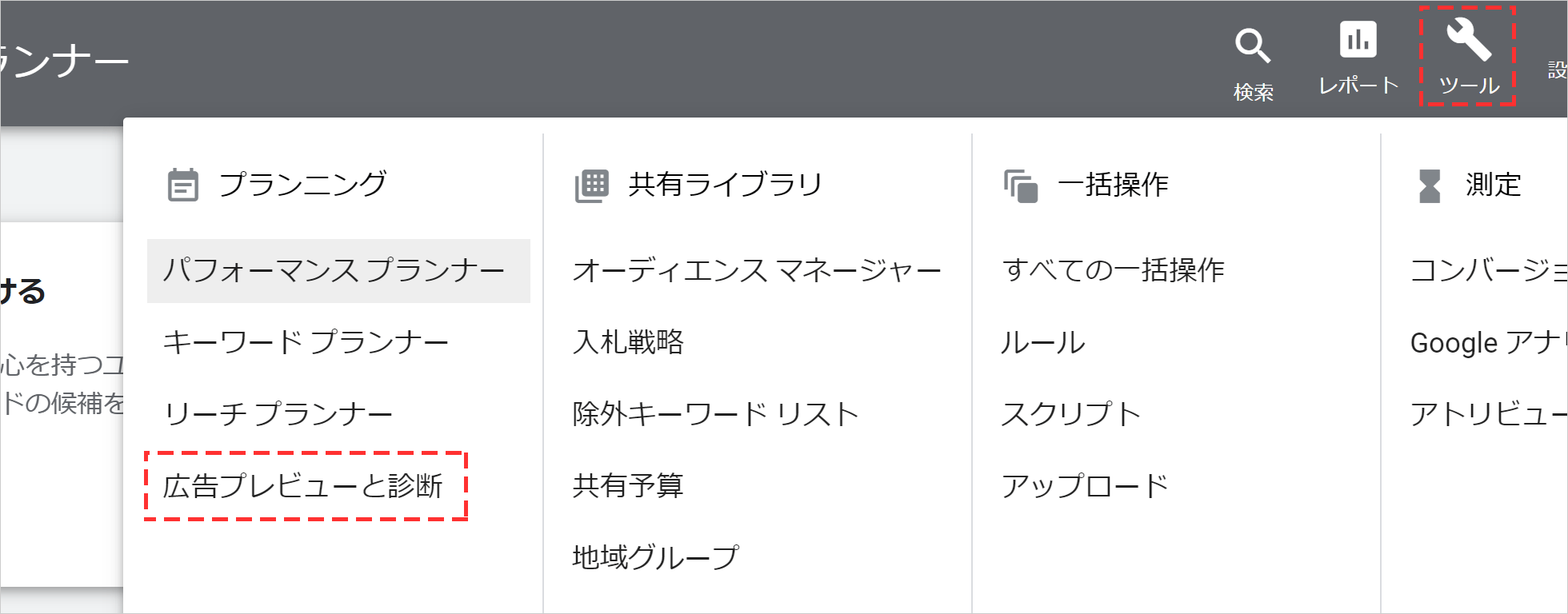 ローカル検索の掲載順位をGoogle広告のツールで調べる方法①