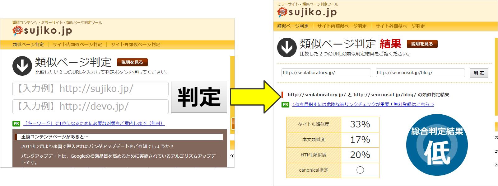 ミラーサイト・類似ページ判定ツール「sujiko.jp」を使う