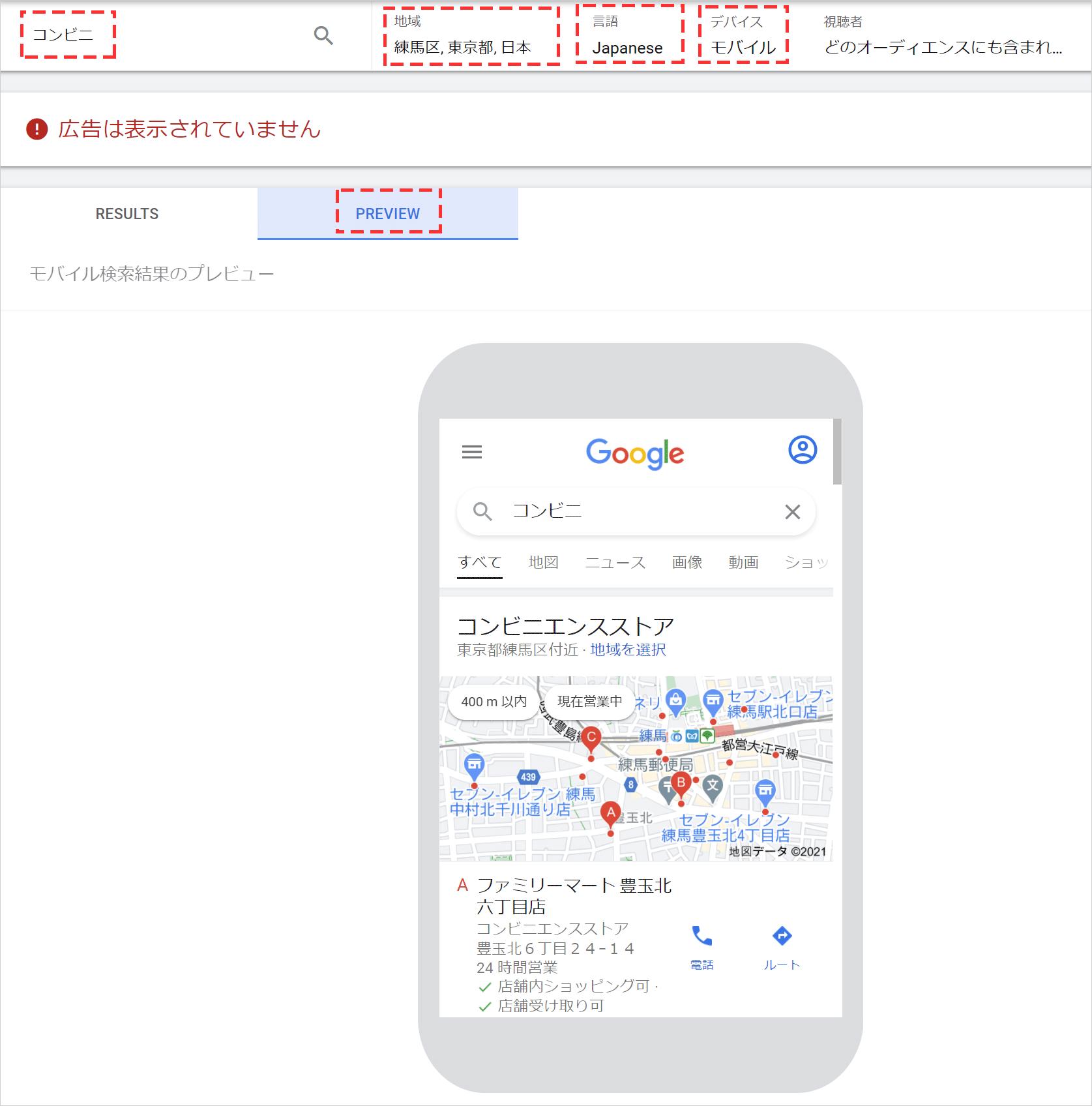 ローカル検索の掲載順位をGoogle広告のツールで調べる方法②