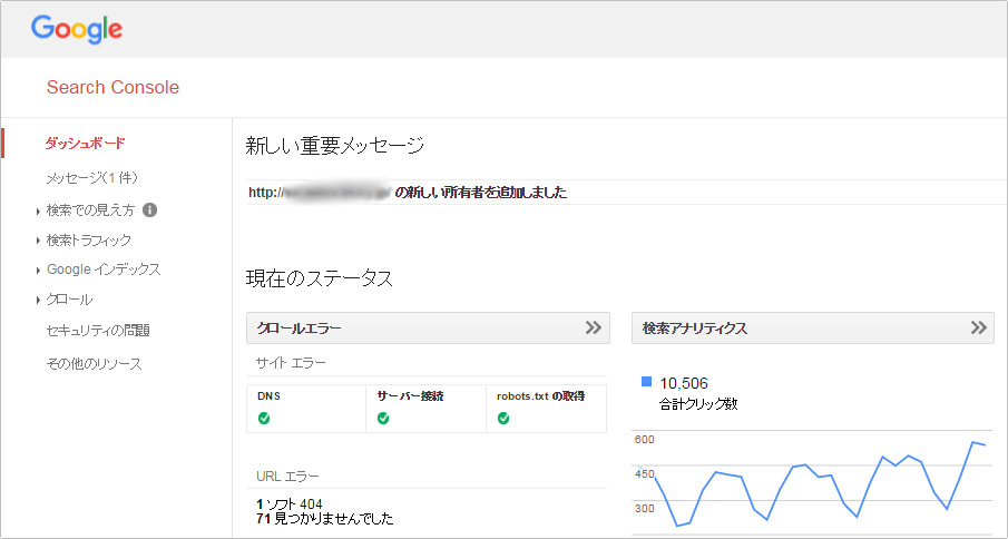 Googleサーチコンソール イメージ