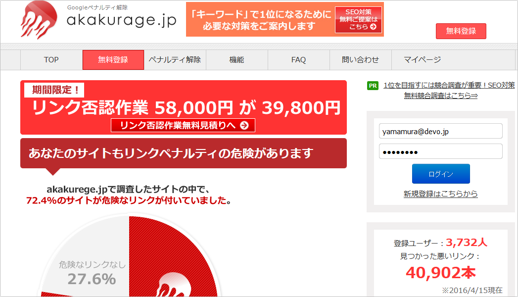 akakurage.jp イメージ