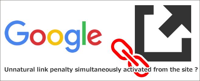 【Googleペナルティ】サイトからの不自然なリンクペナルティ一斉発動か?
