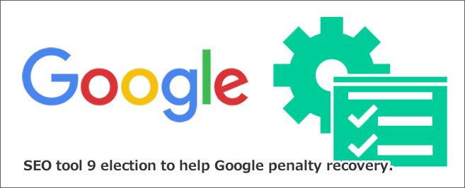 Googleペナルティ回復に役立つSEOツール9選