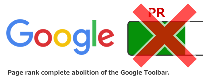 Googleツールバーのページランク完全廃止