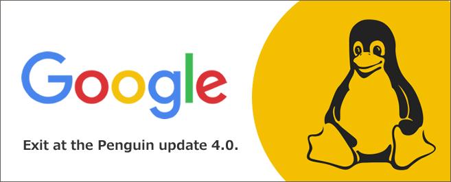 ペンギンアップデート4.0で終了