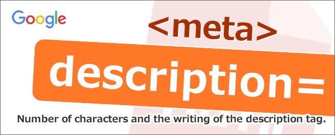 meta descriptionタグの文字数とSEOに効果的な書き方