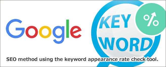 キーワード出現率チェックツールを使ったSEO方法