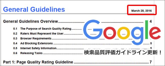 Google検索品質評価ガイドラインを2016年3月28日に更新!