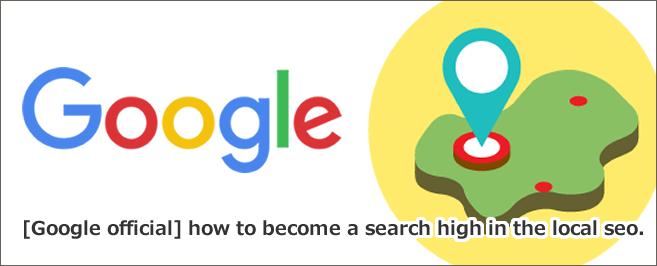 【Google公式】ローカルSEOで検索上位になる方法
