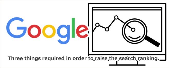 検索順位を上げるために必要な3つのコト