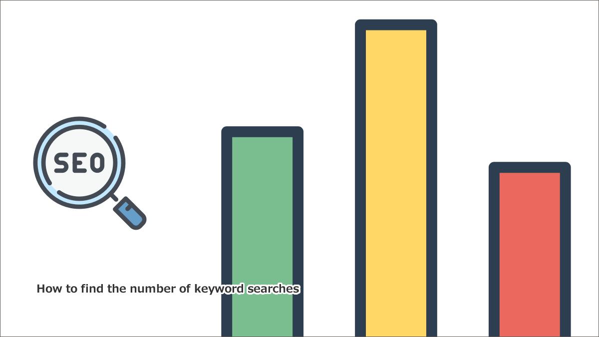 キーワードの検索数を調べる方法と調査ツールについて