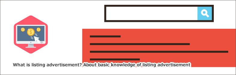 リスティング広告とは?リスティング広告の基礎知識について