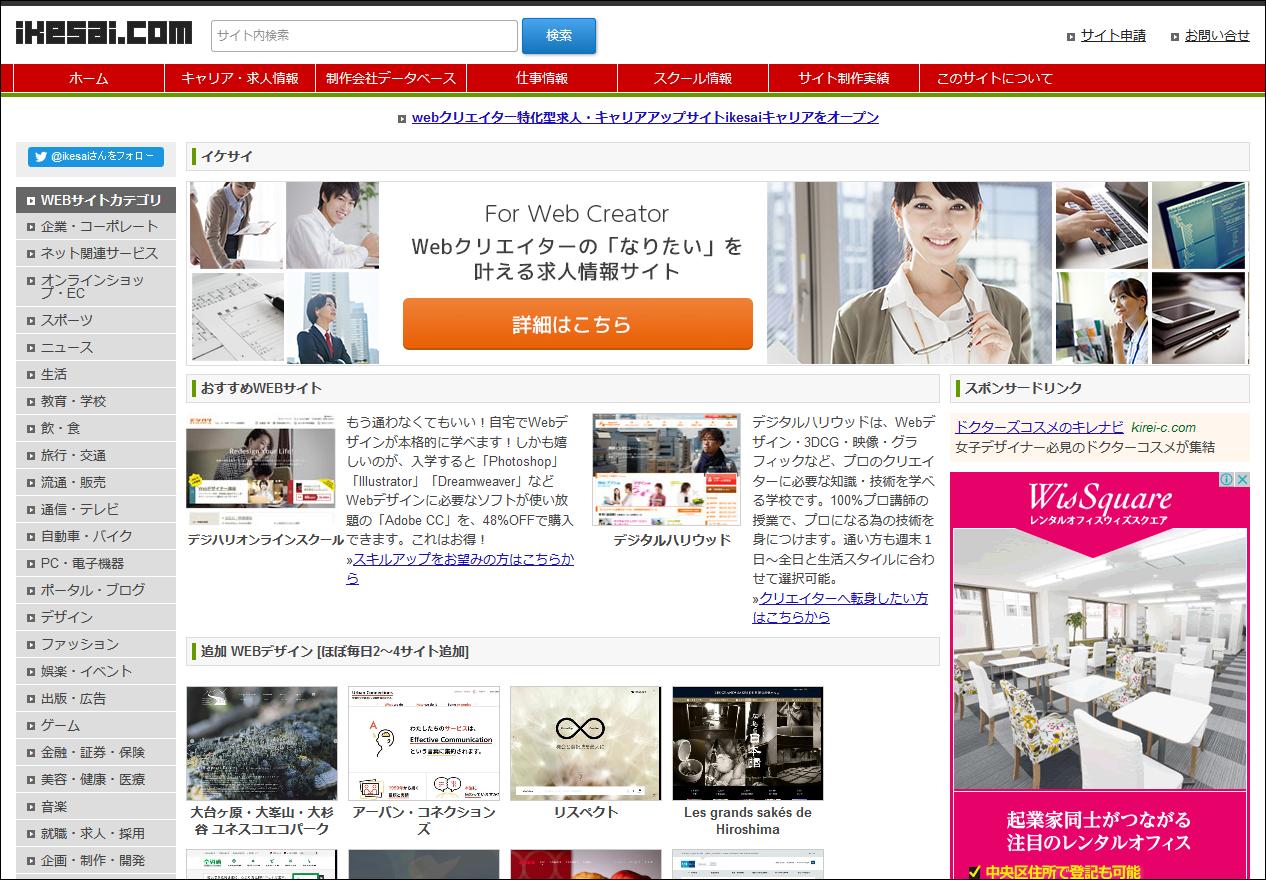 イケサイ ウェブデザイナーのWEBデザインデータベース