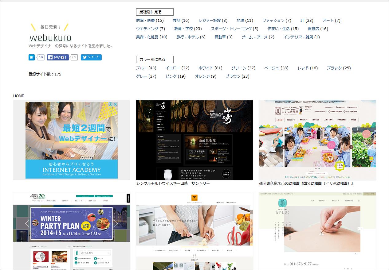 ウェブクロ - Webデザイナーのためのデザインまとめサイト。 | Web制作に関わる人が参考になるような、魅力的なデザインのWebサイトを毎日更新。