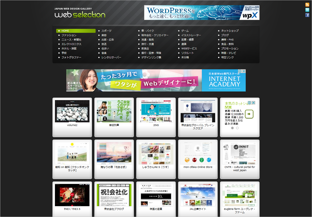 ウェブセレクション - Webデザインの参考になるサイトを集めたリンク集。ホームページ制作のお供にどうぞ。