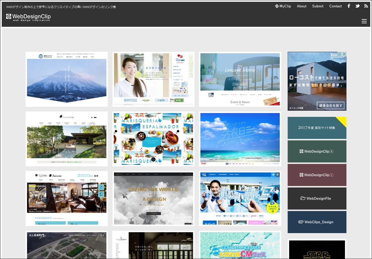 Web Design Clip | Webデザインクリップ