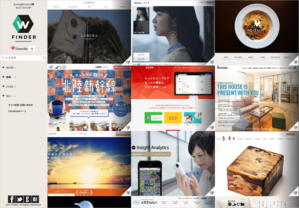 オシャレなウェブサイトの参考デザインリンク集 | ウェブ・ファインダー