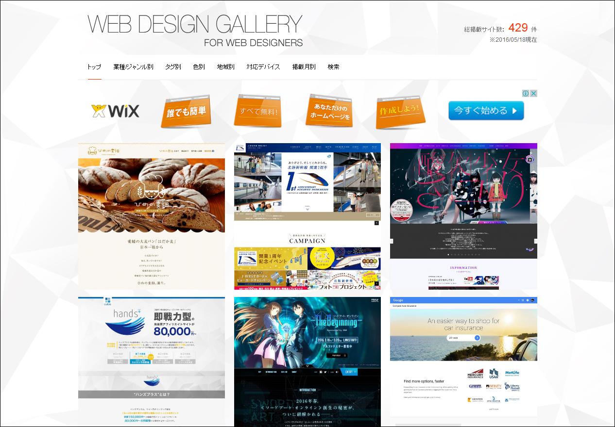 WEBデザイナーの為のWEBデザインギャラリー - WEB DESIGN GALLERY for WEB DESIGNERS