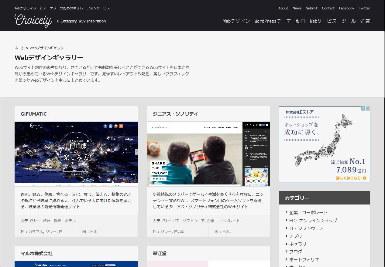 18. Webデザインギャラリー | Choicely