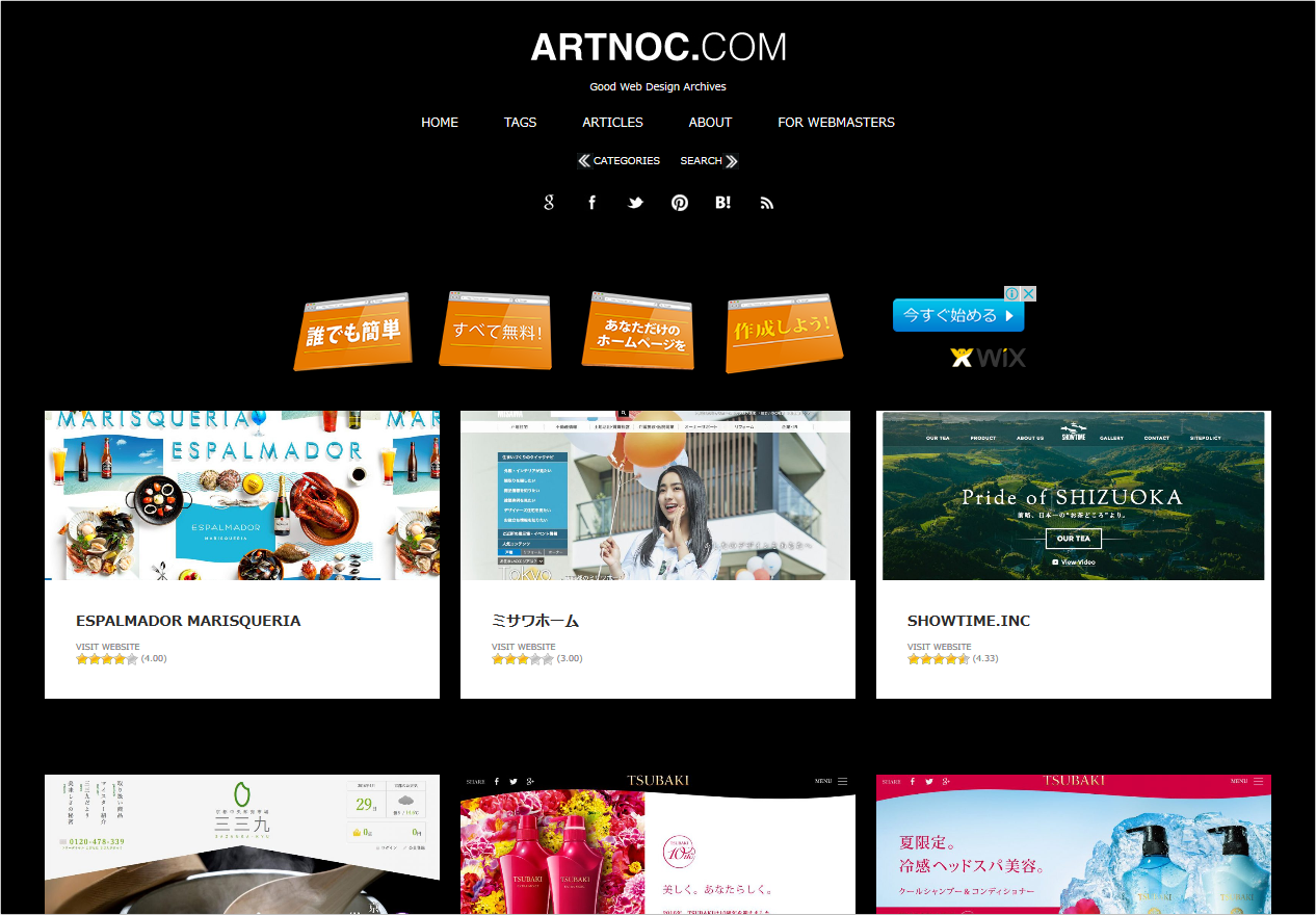 ARTNOC.COM クリエイティブなWebデザインギャラリーサイト