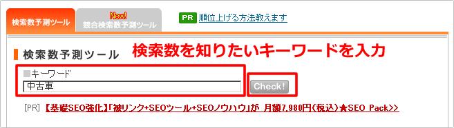 キーワード検索数 チェックツール|無料SEOツール aramakijake.jpの使い方①