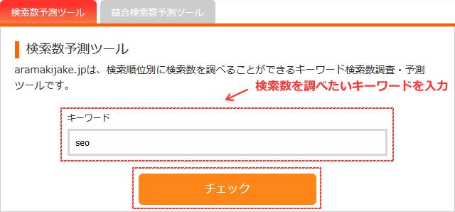 aramakijakeでキーワードの検索数を調べる手順①