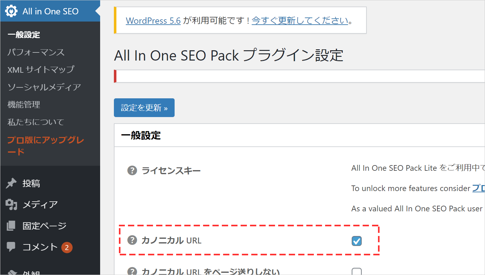 「All in One SEO Pack」でcanonicalタグを設定する