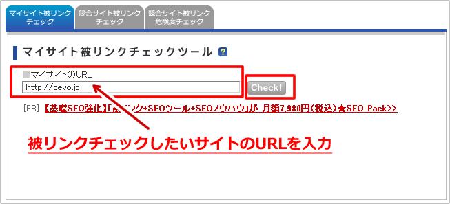 hanasakigani.jp マイサイト被リンクチェックイメージ①