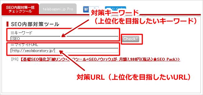SEO対策 の内部対策状況 - SEO 内部対策チェックツール | talabagani.jp を使った発リンク数確認①