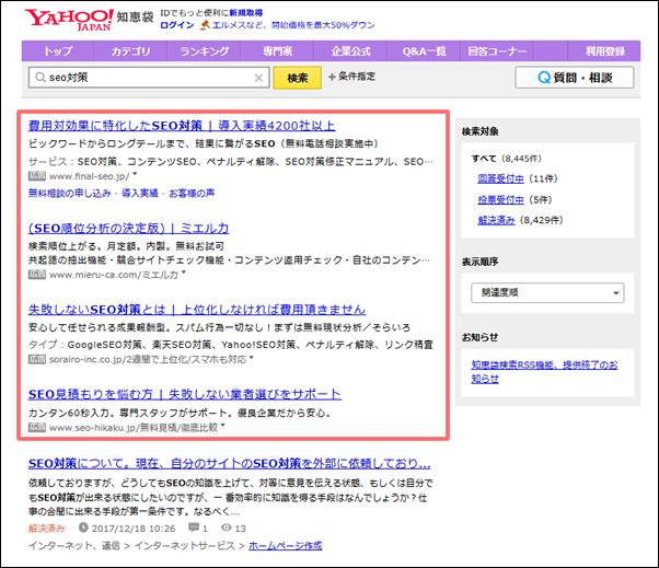 Yahoo知恵袋に表示されるリスティング広告枠(コンテンツ連動型広告)