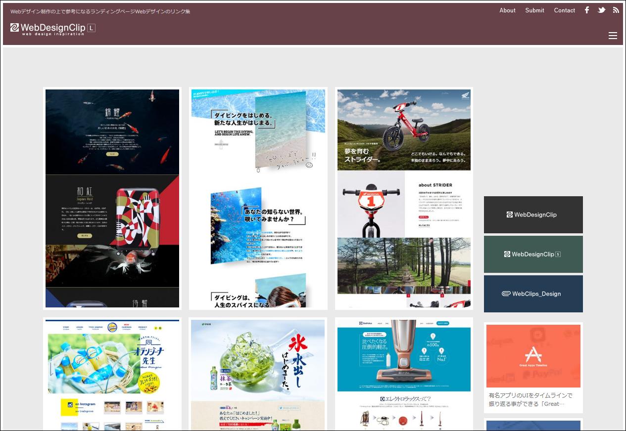 Web Design Clip [L] | ランディングページWebデザインクリップ