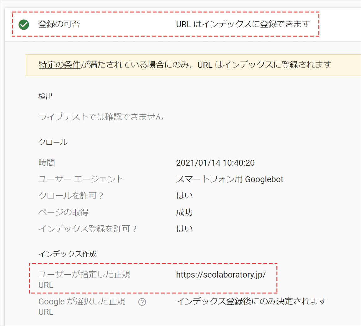 サーチコンソールのURL検査ツール「登録の可否 URL はインデックスに登録できます」からcanonicalタグの動作を確認する
