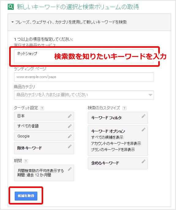 Googleキーワードプランナーの使い方①