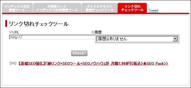 リンク切れチェックツール | インデックス状況調査ツール takotubo.jp