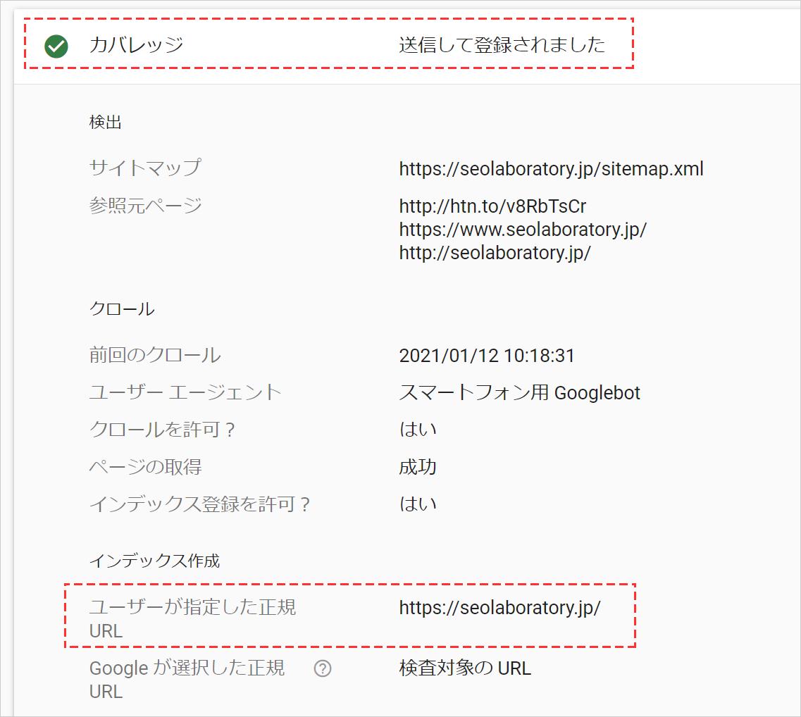サーチコンソールのURL検査ツール「カバレッジ 送信して登録されました」からcanonicalタグの動作を確認する