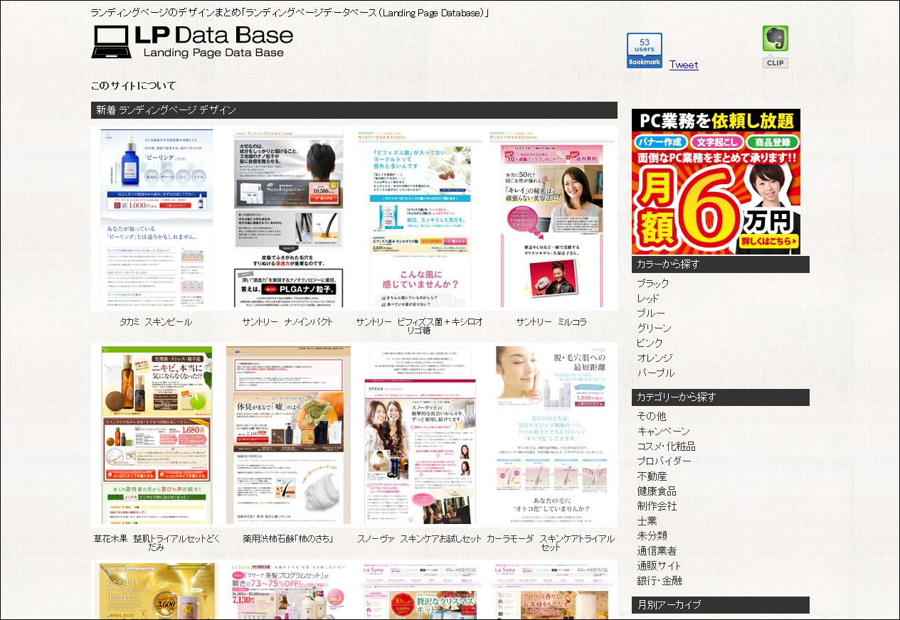 ランディングページ(LP)のデザインまとめサイト - ランディングページ(LP)データベース(Landing Page Database)