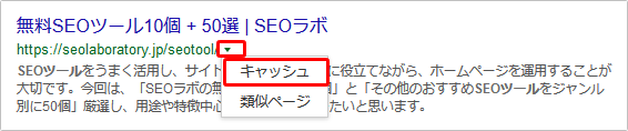 Google検索結果でキャッシュを確認する