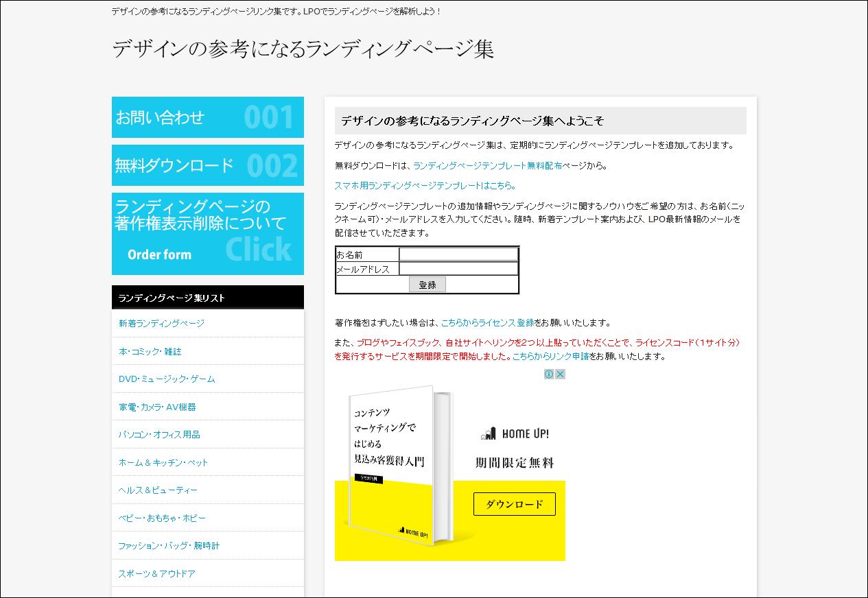 デザインの参考になるランディングページリンク集|LPOでランディングページを解析しよう